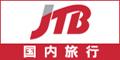 JTB国内